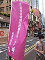 HK SW 德輔道中 Des Voeux Road Central 假日的晨早 public holiday morning 旗海 flags July 2020 SS2 03.jpg