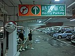 HK TST Ocean Terminal 海運大廈 indoor carpark interior Hourly parking sign evening Sept-2013.JPG