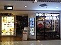 HK TSW 天水圍 Tin Shui Wai 天恩路 Tin Yan Road 嘉湖銀座 Kingswood Ginza mall shop HK Diner Dec 2016 Lnv2.jpg