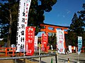 Hatsumōde in Kamigamo-jinja at 2021 -01.jpg
