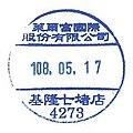 Hi-Life Keelung Qidu Store rubber stamp imprint 20190517.jpg