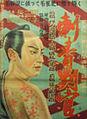 Horimono Hangan poster.jpg