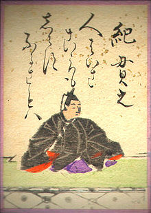 http://upload.wikimedia.org/wikipedia/commons/thumb/3/32/Hyakuninisshu_035.jpg/220px-Hyakuninisshu_035.jpg