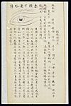 Illustration from Ming Chinese ophthalmology text, Ms copy Wellcome L0039709.jpg