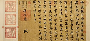 Official communications of the Chinese Empire - Emperor Gaozong's imperial decree to General Yue Fei, Song Dynasty (National Palace Museum)