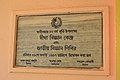 Inaugural Plaque - Digha Science Centre and National Science Camp - New Digha - East Midnapore 2015-05-02 9521.JPG