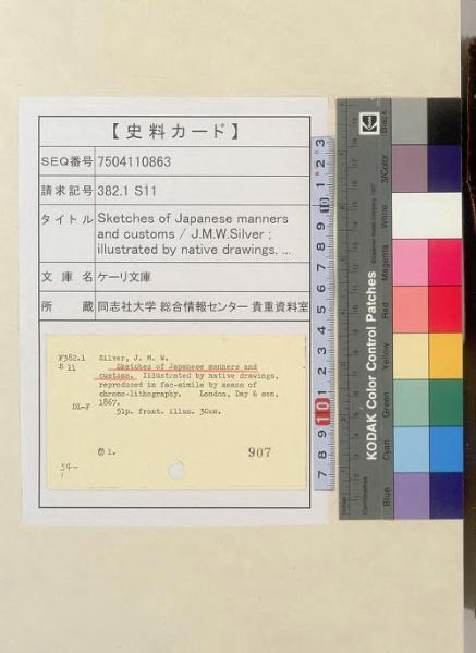 File:J.M.W. Silver, Sketches of Japanese Manners and Customs.djvu