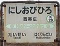JR Nemuro-Main-Line Nishi-Obihiro Station-name signboard.jpg