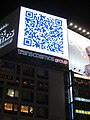Japan-qr-code-billboard.jpg
