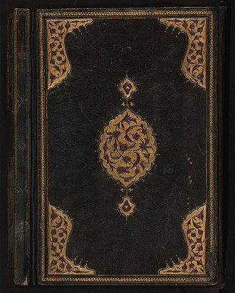 Ibn Kemal - A copy by Uthman ibn Mansur of a Gloss on Commentary on the Qur'an by Ibn Kemal