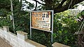 Kimigahama Station sign 20151004.JPG