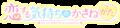 Koisuru kimochi no kasanekata logo.png