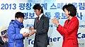 Korea Special Olympics HongMyungbo 04 (8345501310).jpg
