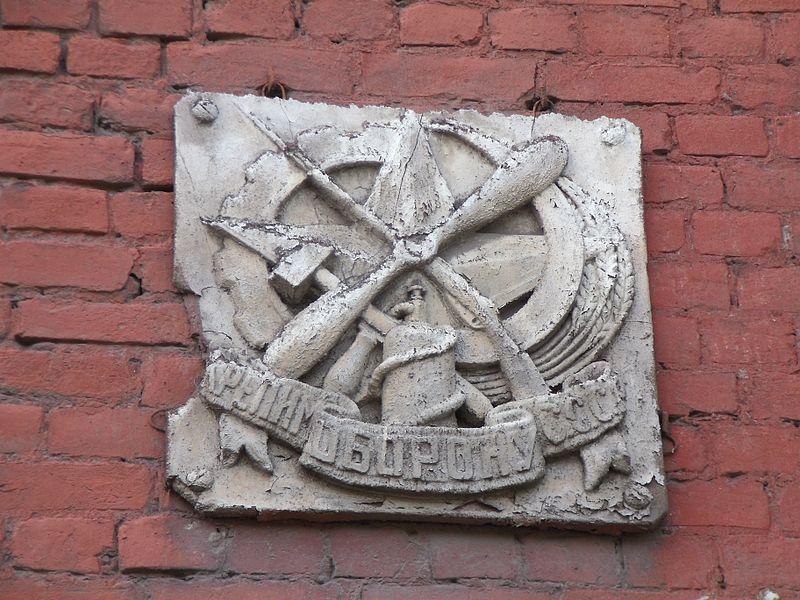Файл:Krepim oboronu USSR SPb.jpg