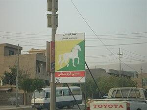 Iraqi Kurdistan parliamentary election, 2009 - A Kurdistani List poster in Sulaymaniyah
