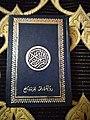 Le Coran.jpg