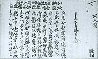 Letter of Crown Prince Sado of Joseon 3.jpg