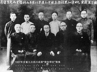 Zha Fuxi - Zha Fuxi (middle front) in a yaji of Lvhe Qin Society
