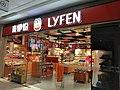 Lyfen Store at Xinghai Square.jpg