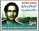 Majaz 2008 stamp of India.jpg