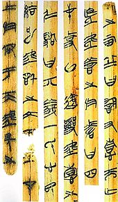 Photograph of strips of bamboo with vertical writing in an early Chinese seal script