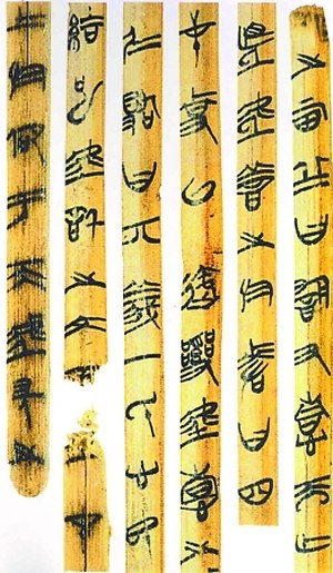 Bamboo and wooden slips - A sample of the Shanghai Museum bamboo slips (c. 300 BC), recording part of a commentary on the Classic of Poetry