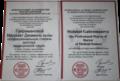 Melahat Gahramanova Doctoral Degree.png