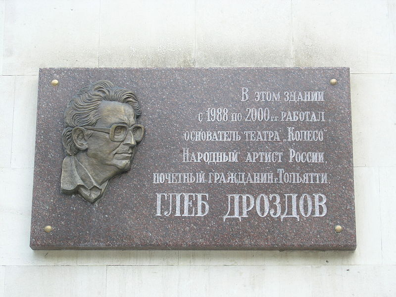 Файл:Memory mark to Gleb Drozdov on Koleso theater, Togliatti, Russia.JPG