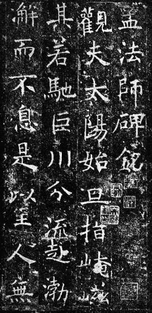 Chu Suiliang - Image: Meng fa shi bei by Chu Suiliang