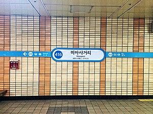 Miasageori Station - Image: Miasageori Station 20140228 152131