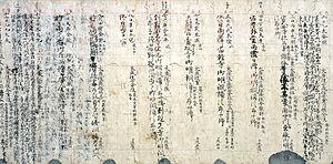 Fujiwara no Michinaga - Image: Michinaga diary