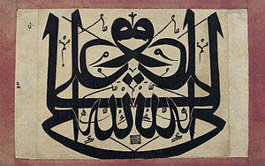 Shia view of Ali - 18th century mirror writing in Ottoman calligraphy. Depicts the phrase 'Ali is the vicegerent of God' in both directions.