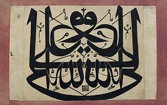 Ali - 18th century mirror writing in Ottoman calligraphy. Depicts the phrase 'Ali is the vicegerent of God' in both directions.