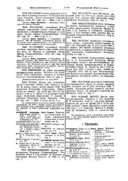 File:Mnib062b-Levizkij-GalickoRuskajaBibliografija1801-1886Tom2.djvu