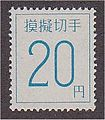 Mogistamp20.jpg