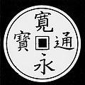 Mon Omodaka Shingû.jpg