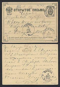 Штемпель железнодорожной почты — Википедия