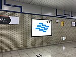 Muromi Station Sign 4.jpg