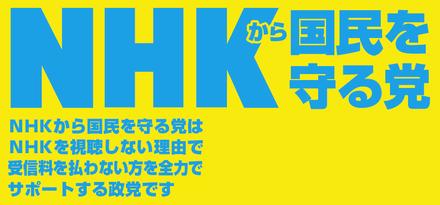 方法 nhk ない 受信 払わ 料 【突撃】ソニーが「NHKが映らないテレビ」を発売へ →