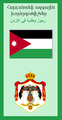 National symbols of Jordan.png