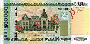 New 200k Belarusian Rubles Obverse Jpg
