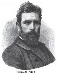 Nikolaos Gyzis.JPG