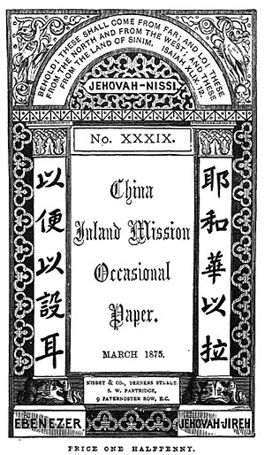 William Thomas Berger - Cover of the Occasional Paper of the China Inland Mission in 1875.