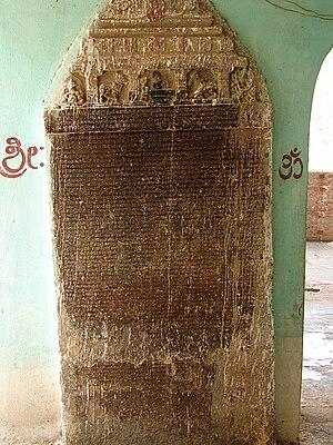 Navalinga Temple - old-Kannada inscription at Navalinga temple