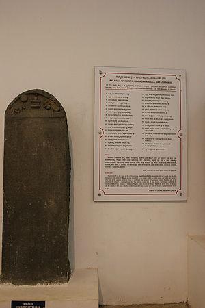 Jayasimha II (Western Chalukya dynasty) - Old Kannada inscription dated c.1035 AD of Western Chalukya King Jayasimha II