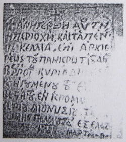 Palatitsia Monastery Inscription 1837.png