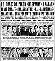 Panathinaikos - Olympiakoc 1933.jpg