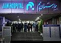 People gathering outside the Jam Hospital following the death of Mohammad-Reza Shajarian 2020-10-08 05.jpg