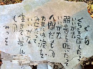 Mitsuo Aida - A poem by Mitsuo Aida