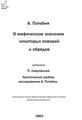 Potebnya A. O mificheskom znachenii nekotoryj poverij i obryadov. 1865.pdf